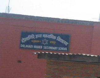 Dolagiri School