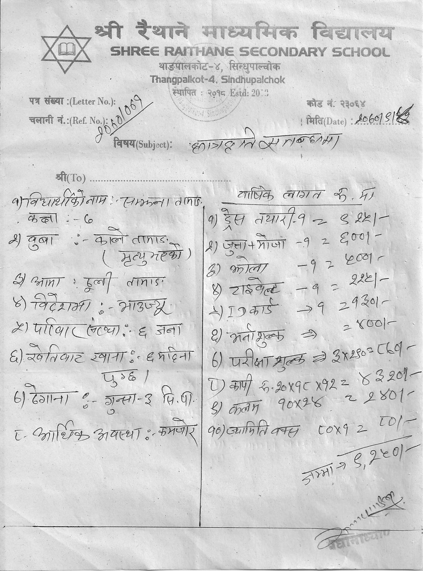 samjhana tamang - request letter