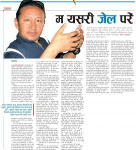 "Kantipur - Kosheli article ""Ma yesari jail parey,"" May 18 2013."