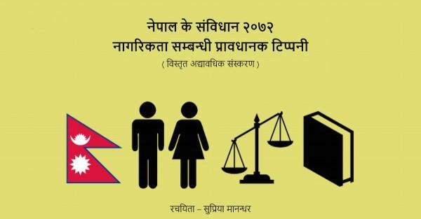 Nepal Constitution citizenship provisons ML - feat image
