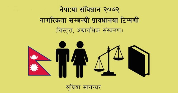 Nepal Constitution citizenship provisons NW-feat image